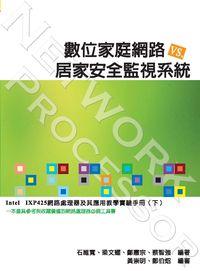 數位家庭網路VS.居家安全監視系統:Intel IXP425網路處理器及其應用教學實驗手冊. [下]