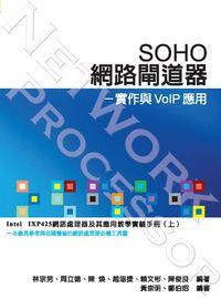 SOHO網路閘道器:實作與VoIP應用 : Intel IXP425網路處理器及其應用教學實驗手冊. [上]