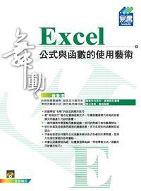 舞動Excel公式與函數的使用藝術
