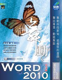 舞動Word 2010中文版