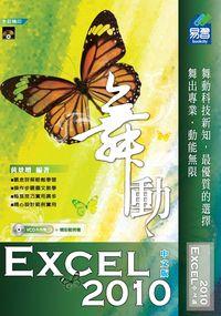舞動Excel 2010中文版