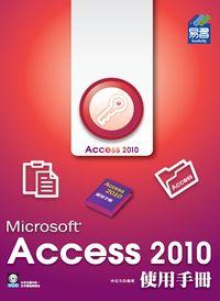 Microsoft Access 2010使用手冊