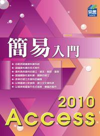 簡易入門Access 2010