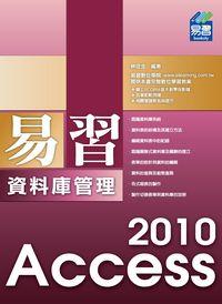 易習Access 2010資料庫管理