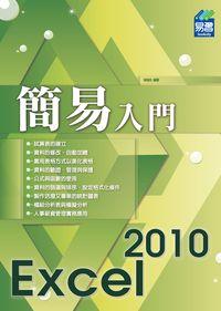 簡易入門Excel 2010