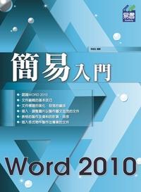 簡易入門Word 2010