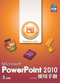 Microsoft PowerPoint 2010使用手冊