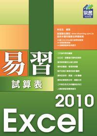 易習Excel 2010試算表
