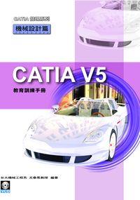 CATIA V5教育訓練手册, 機械設計篇