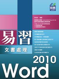 易習Word 2010文書處理