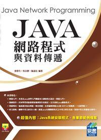 Java網路程式與資料傳遞