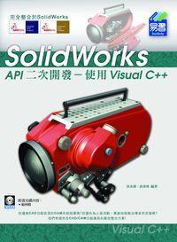 SolidWorks API二次開發:使用VISUAL C++
