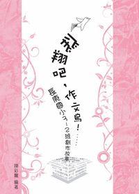 飛翔吧, 作文鳥!:長庚國小3-2班創作故事