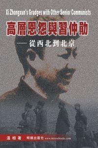 高層恩怨與習仲勛:從西北到北京