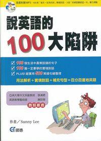 說英語的100大陷阱 [有聲書]