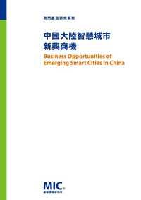 中國大陸智慧城市新興商機