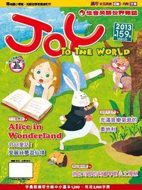 Joy to the World佳音英語世界雜誌 [第159期] [有聲書]:奇幻童話 : 愛麗絲夢遊仙境