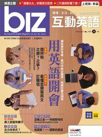 biz互動英語 [第111期] [有聲書]:用英語開會
