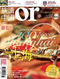 Or旅讀中國 [第13期]:戀戀上海100 花樣年華