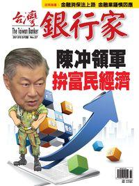台灣銀行家 [第27期]:陳冲領軍拚富民經濟