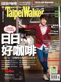 Taipei Walker [第191期]:日日好咖啡