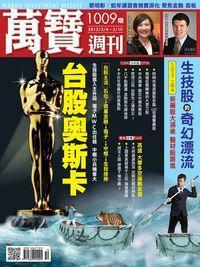 萬寶週刊 2013/03/04 [第1009期]:台股奧斯卡