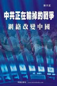 中共正在輸掉的戰爭:網絡改變中國