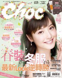 Choc 恰女生 [第136期]:春裝get冬服ing 最新Look逆轉勝