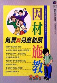 因材施教:氣質與兒童發展