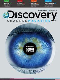 Discovery探索頻道雜誌 [第1期] [國際中文版] :長生不死的祕密