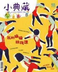 小典藏ArtcoKids [第103期]:我的蹦蹦跳跳課