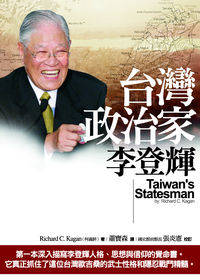 台灣政治家:李登輝