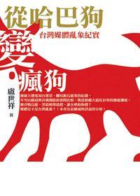 從哈巴狗變瘋狗:台灣媒體亂象紀實