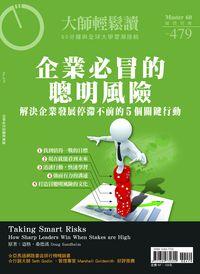大師輕鬆讀 2013/03/06 [第479期] [有聲書]:企業必冒的聰明風險 : 解決企業發展停滯不前的5個關鍵行動