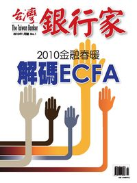 台灣銀行家 [第1期]:2010金融春暖 解碼ECFA