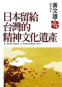 日本留給台灣的精神文化遺產:Ko bunyu の本
