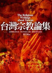 台灣宗教論集