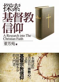 探索基督教信仰