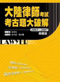 大陸律師考試考古題大破解(簡體字版). (2003-2007)
