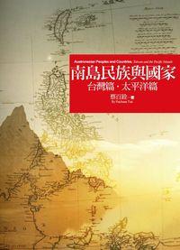 南島民族與國家, 台灣篇.太平洋篇