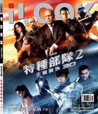 iLOOK 電影雜誌 [2013年03月]:特種部隊2 正面對決3D