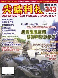 尖端科技軍事雜誌 [第343期]:超輕型全地型越野車專題報導