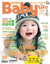 育兒生活 [第274期]:孩子興趣 來自天賦or培養?