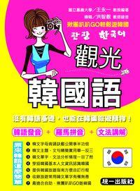 觀光韓國語[有聲書]
