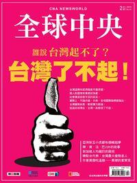全球中央 [第50期]:誰說台灣起不了? 台灣了不起!