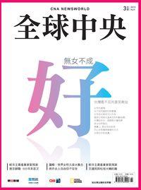 全球中央 [第51期]:無女不成好 台灣看不見的重男輕女