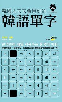 韓國人天天會用到的韓語單字[有聲書]
