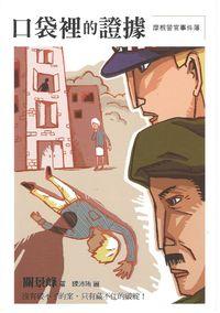 摩根警官事件簿:口袋裡的證據
