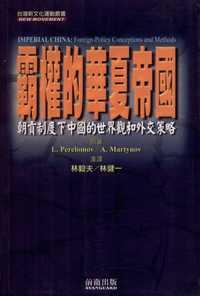 霸權的華夏帝國:朝貢制度下中國的世界觀和外交策略