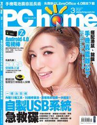 PC home電腦家庭 [第206期]:自製USB系統 急救碟